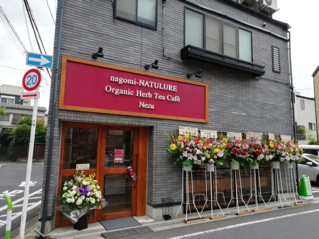 「nagomi-NATULURE Organic Herb Tea Cafe 根津店」オープンのお知らせの画像