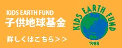 子供地球基金,SDGs,サスティナブル,エシカル