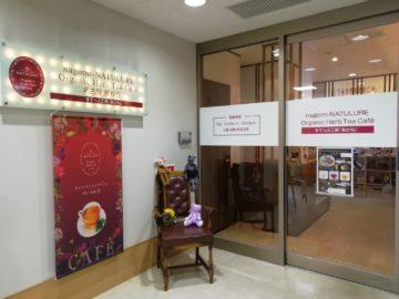 星が丘店,なごみナチュルア,オーガニックハーブティーカフェ,名古屋,nagomi-NATULURE
