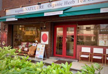 nagomi-NATULURE<br/>Organic Herb Tea Café 玉造店