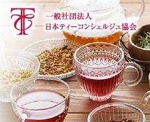 日本ティーコンシェルジュ協会,資格,ハーブティー,紅茶,日本茶,中国茶,コーヒー