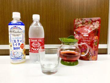ソルティライチ,有機ハーブティー,ヴィーナスの紅い果実,有機ローズヒップ,意外な組み合わせ