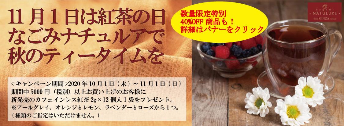 なごみナチュルアオンラインショップ紅茶の日バナー