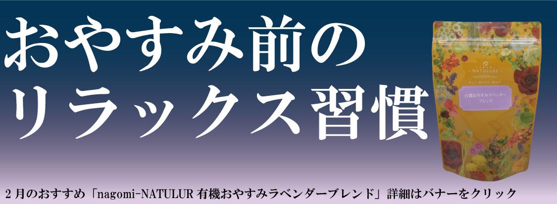 nagomi-NATULURE有機おやすみラベンダーブレンド