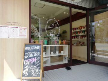 nagomi-NATULURE<br/>Organic Herb Tea Café 久屋大通店