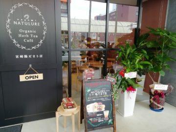 nagomi-NATULURE<br/>Organic Herb Tea Café 宮崎陽だまり店